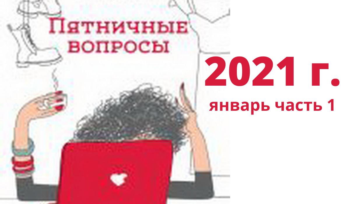 пятничные вопросы январь 2021 г. ч.1