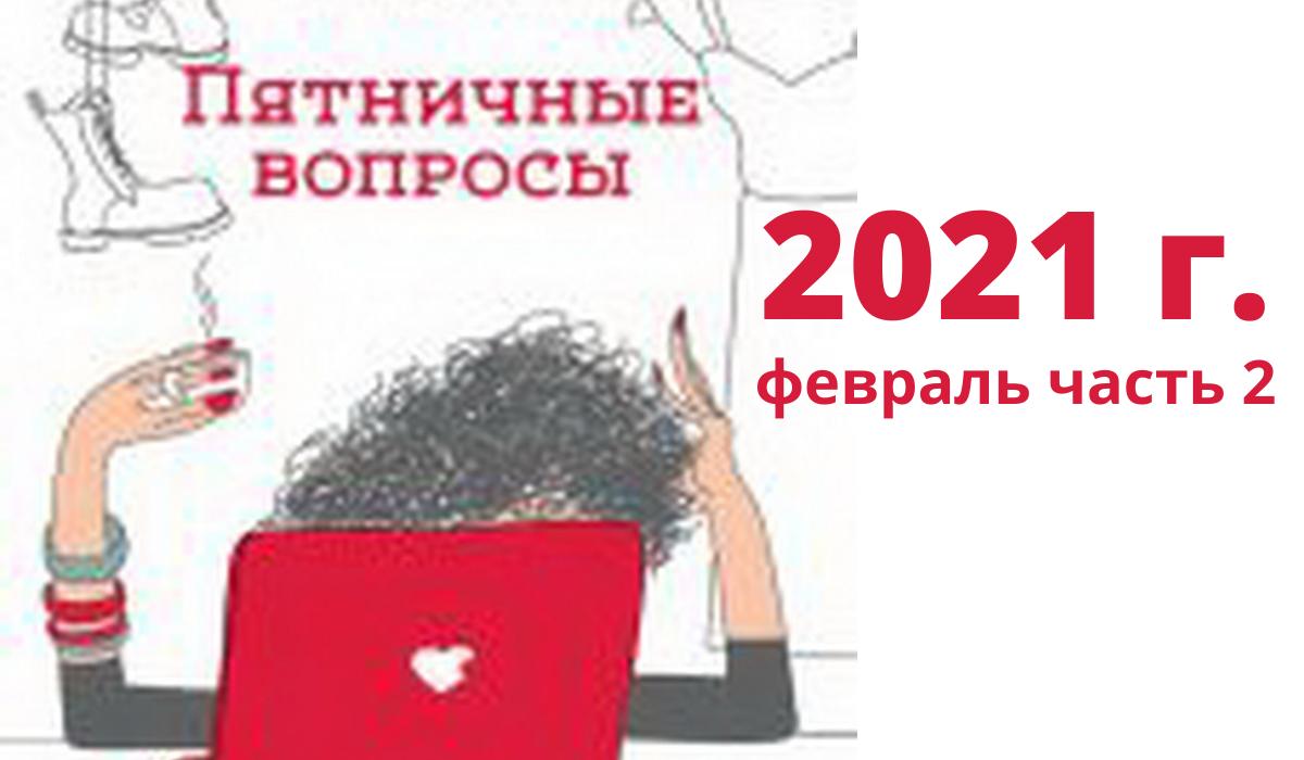 Ответы на пятничные вопросы Malka Lorenz февраль 2021 г. ч.2