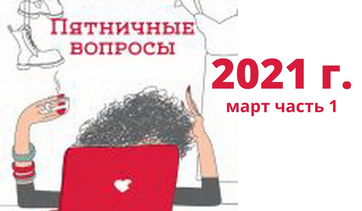 Ответы на пятничные вопросы Malka_Lorenz (Малка Лоренц) март 2021