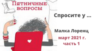 Malka_Lorenz (Малка Лоренц)