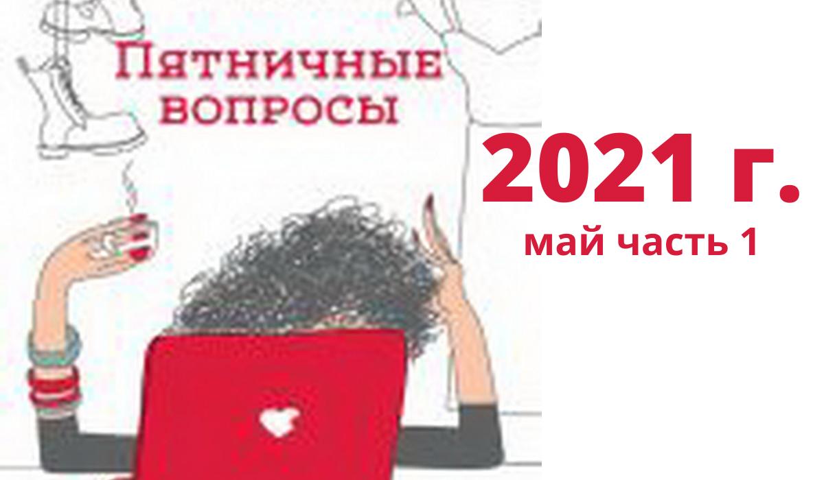Уважаемые радиослушатели это второй апрельский дайджест Ответы на пятничные вопросы MalkaLorenz (Малка_Лоренц) за 2021 г., опубликованные в Инстаграм , Телеграм, , Яндекс Дзен и группе ВК.