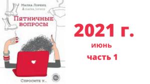 Дайджесть Пятничные вопросы июнь 2021 часть 1