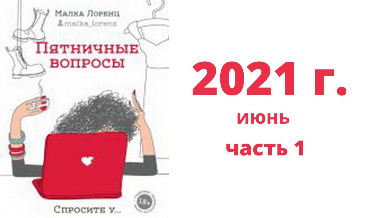 Дайджест Пятничные вопросы июнь 2021 часть 1.