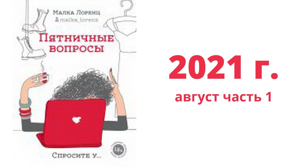 Ответы на Пятничные вопросы Malka-Lorenz (МалкаЛоренц) август 2021 г. ч.1