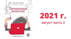 Ответы на Пятничные вопросы Malka-Lorenz (МалкаЛоренц) август 2021 г. ч.2